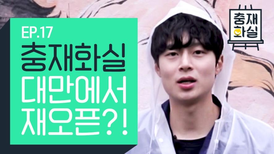 충재화실 대만에서 재오픈?! (feat. 침대셀캠)ㅣ충재화실 EP.17