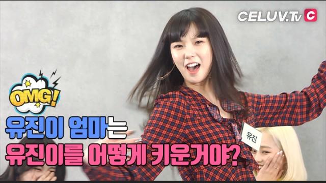 [I'm Celuv] CLC, 서울대 입성 가능한 유진이 춤사위 (Celuv.TV)