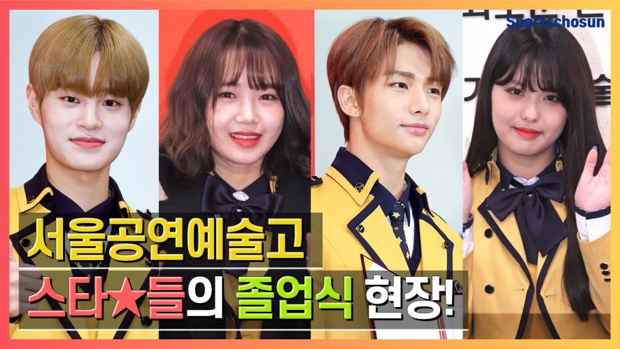 [Full ver] 서울공연예술고 2019년도 졸업식 현장