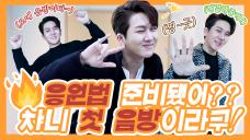 [김수찬] '사랑의 해결사' 1주차 음악방송 비하인드