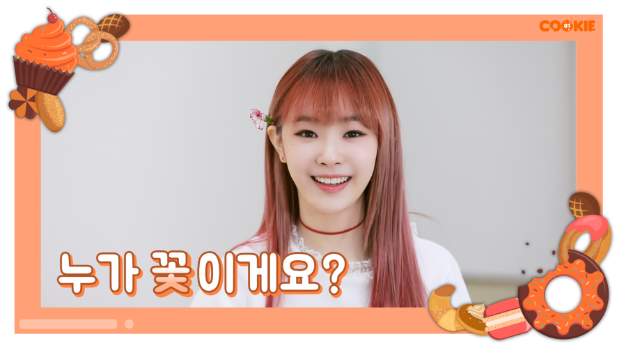[GWSN 01COOKIE] Guess who is the flower~?