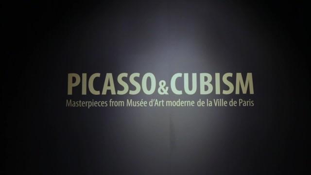 [전시회 추천] 파리시립미술관 소장 걸작선 - 피카소와 큐비즘
