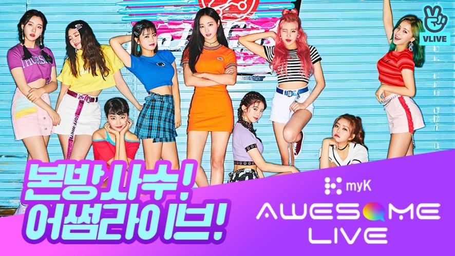 myK AWESOME LIVE 1st Guest Momoland / 초특급 아이돌들의 기상천외한 라이브쇼