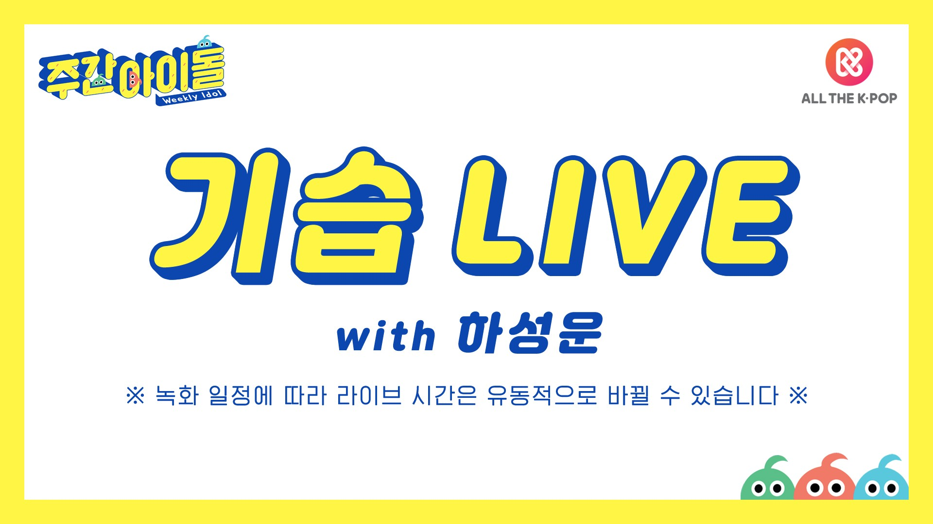 [주간아이돌] 기습 LIVE with 하성운(Ha Sung Woon)