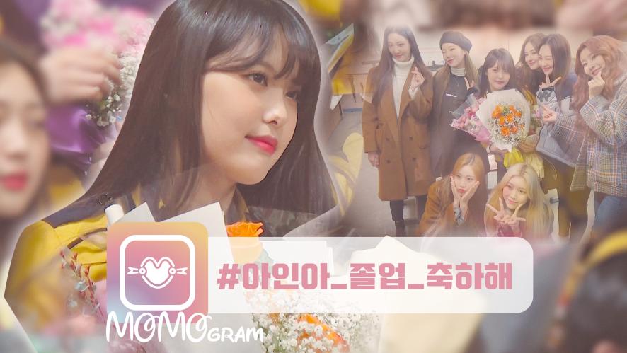 [모모그램] #아인아_졸업_축하해