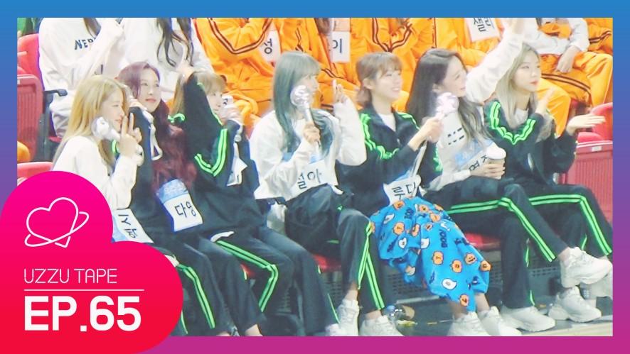 [UZZU TAPE] EP.65 2019 설특집 아육대 비하인드!
