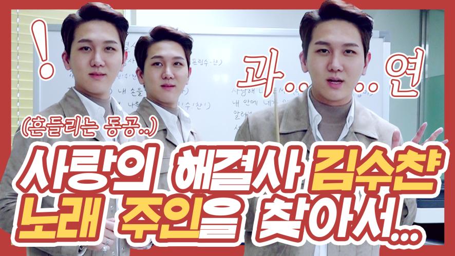 [김수찬] 수찬이의 노래교실 : 함께 배워요, '사랑의 해결사' 응원법! (해결사의 해설 편)