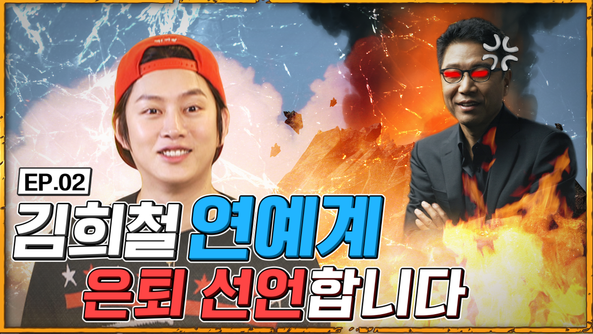[핵인싸동맹] EP.02 김희철 연예계 은퇴 선언합니다.