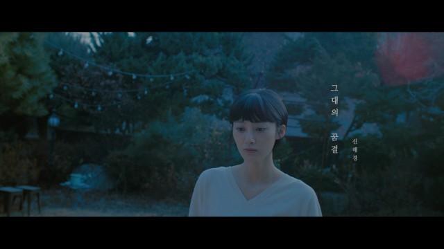 신해경(Shin Hae Gyeong) - [Teaser] 그대의 꿈결 (Feat. 김사월)