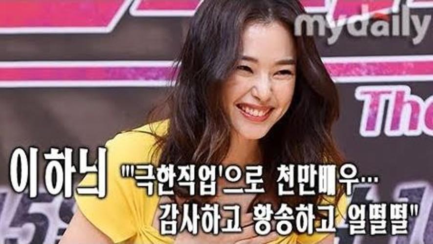 <열혈사제> '극한직업'으로 천만배우 등극, 소감은요? (Lee Ha Nui)