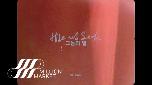 SURAN 수란 '그놈의 별 (With 조정치 Cho Jung Chi)' MV (Art film Ver.)