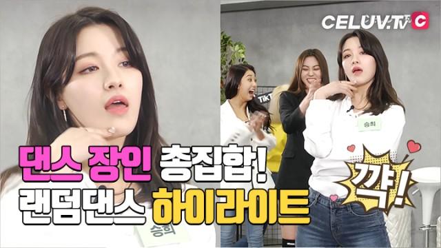 [I'm Celuv] CLC, 댄스장인들의 열맞춰 랜덤댄스 하이라이트! (Celuv.TV)