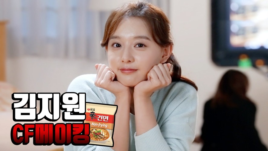 [배우 김지원] 라면 먹방 두 번째 도저-언! (feat.신라면 건면)