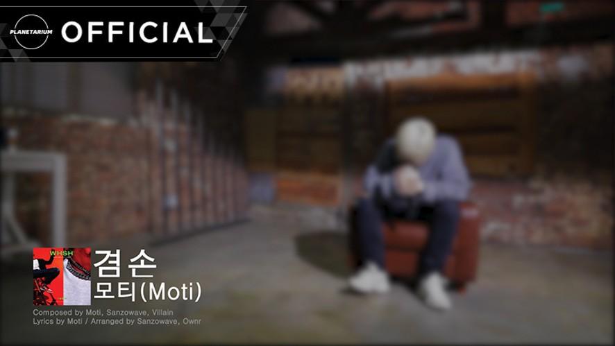모티(Moti) - '겸손' Live