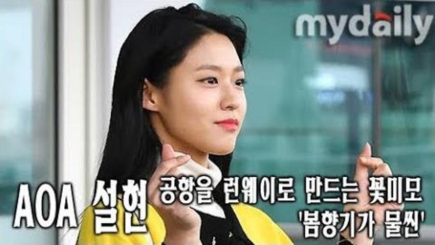 [설현:AOA Seol Hyun @airport] '설현'등장에 공항은 이미 런웨이