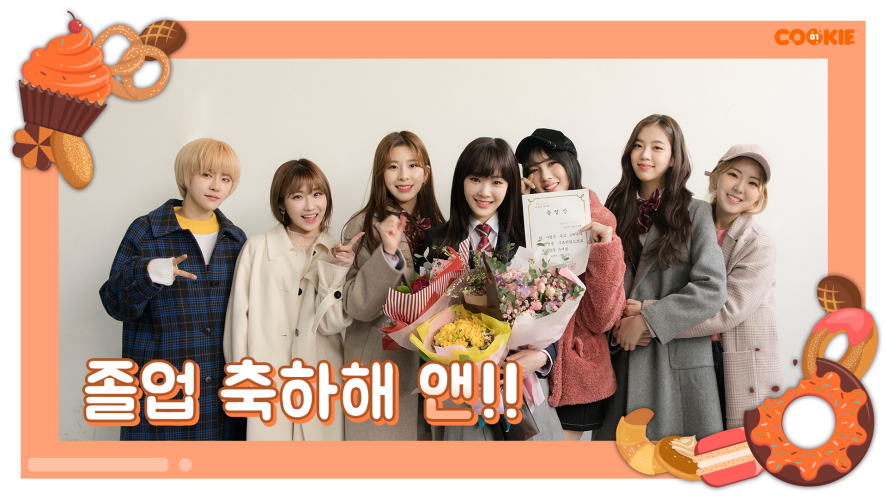[GWSN 01COOKIE] Anne, congratulations on your graduation!!