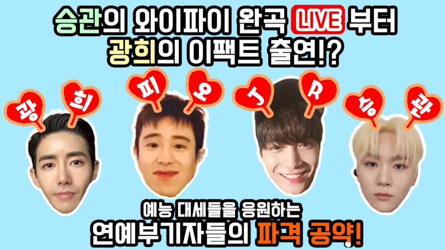 승관의 와이파이 완곡라이브부터 광희의 이팩트 출연!?예능 대세들을 응원하는 연예부기자들의 파격 공약!