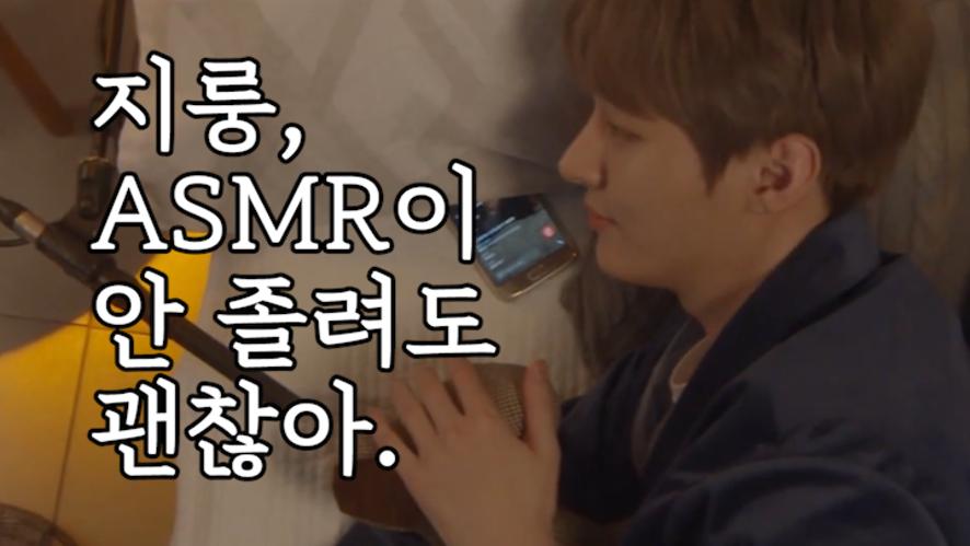 [YOON JISUNG] 지룽, ASMR이 안 졸려도 괜찮아. (JISUNG's ASMR)