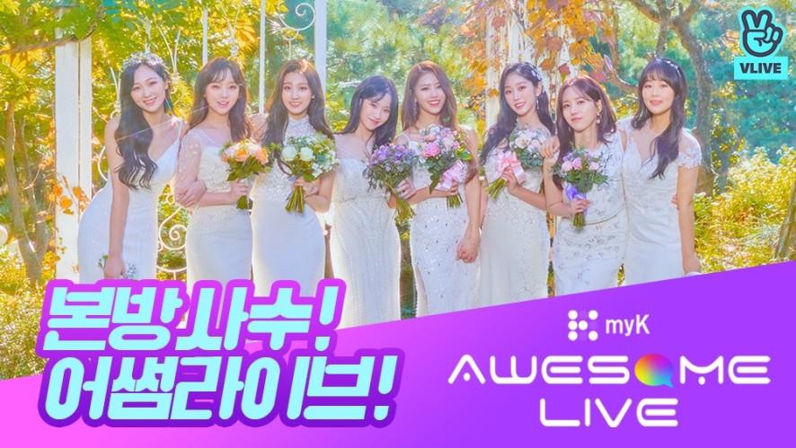 myK AWESOME LIVE 2nd Guest Lovelyz / 초특급 아이돌들의 기상천외한 라이브쇼