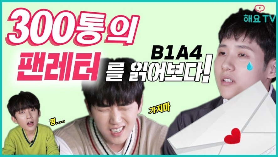 "[ENG sub] B1A4 ""반하는 날"" 라이브 최초 공개!"