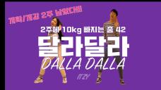 개학(개강) D-2주?! ITZY(있지) - 달라달라 (DALLA DALLA) 로 다이어트 댄스! 2주에 10kg 빠지는 춤