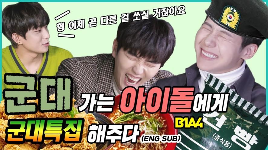 [ENG sub] B1A4 본격 군대 버킷리스트! 먹방!