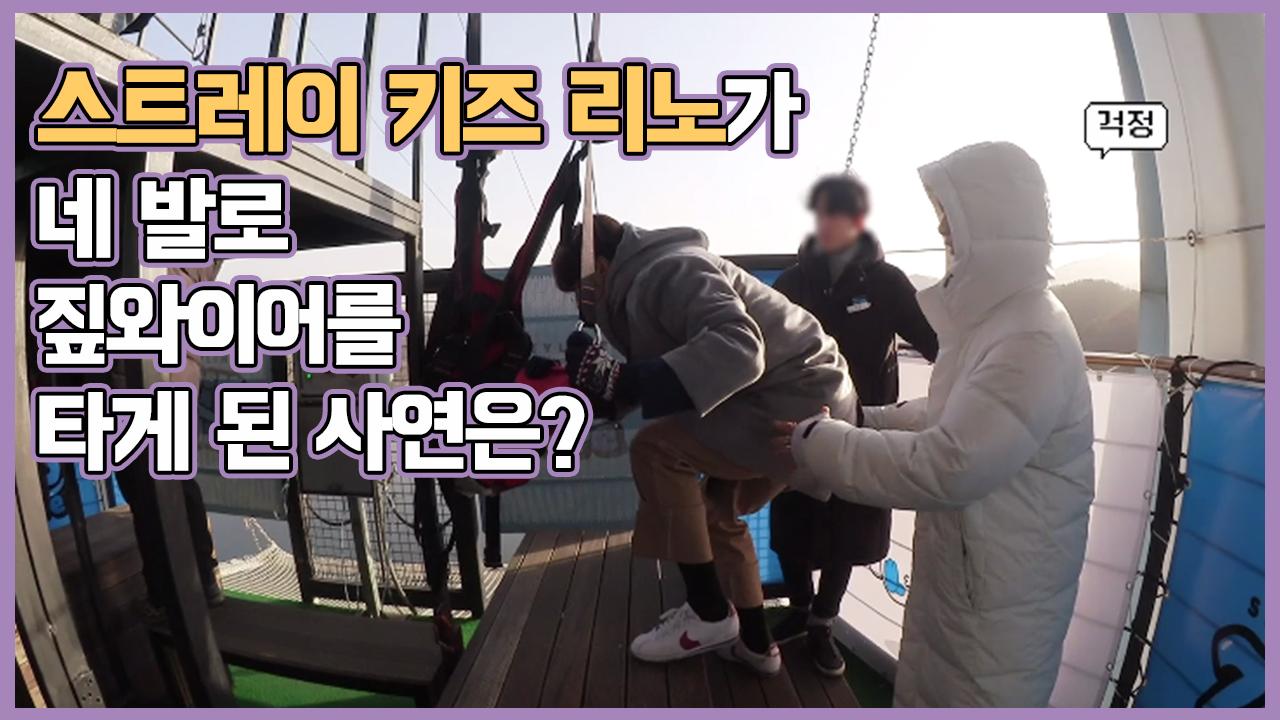 스트레이 키즈 멤버들을 당황하게 한 요리의 정체는?!|Stray Kids: 제9구역 시즌4 EP.02