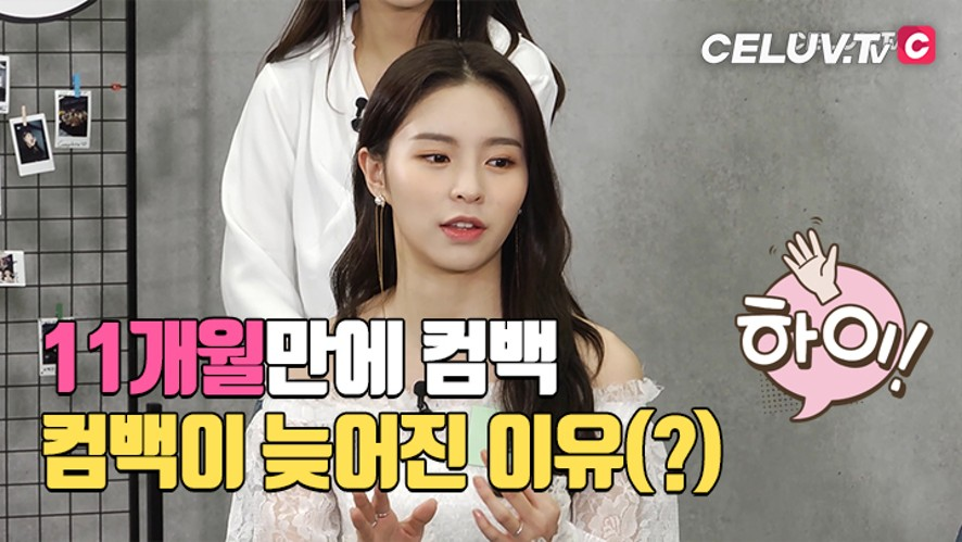 [I'm Celuv] CLC, 11개월만에 컴백! 가장 신경 쓴 부분! (Celuv.TV)