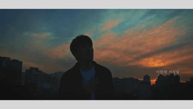 [DK] DK Single Album '거짓말' 갬성ver.