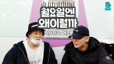 [ASTRO] 월요일엔🎶 왜이럴까🎶두리번두리번거려🎶 (MJ&JinJin making songs)