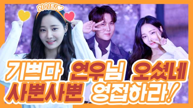 [김수찬] 사랑의 해결사 M/V 촬영 비하인드 part.3