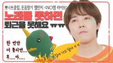 13년차 홍기의 짬바를 무너뜨린 라이브 ㅋㅋㅋ  [노는오빠 스페셜] LEE HONGKI special LIVE CLIP