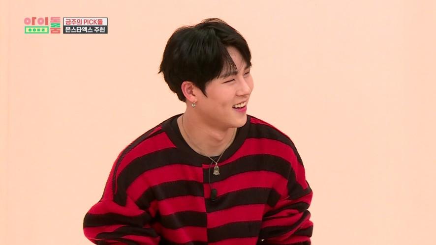 아이돌룸(IDOL ROOM) 39회 주Honey캠 - 섹시파? 큐티파? 벌꿀의 선택은 Jooheon's CAM: Sexy? Cute?