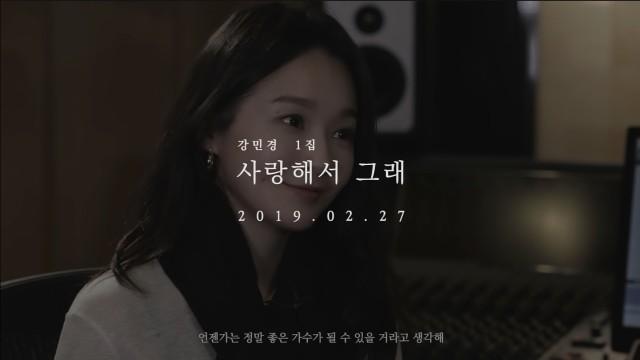 """""""그냥 민경, 걍민경(Just me, Kang Minkyung)"""" EP.2"""
