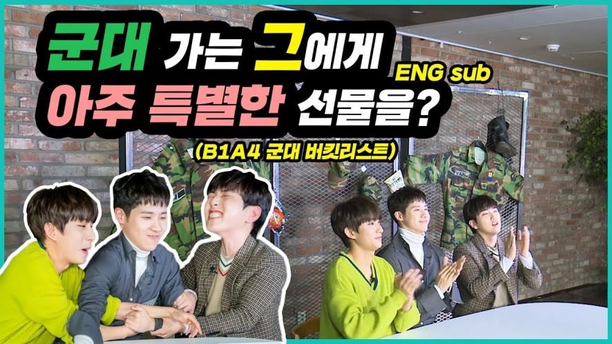 [ENG sub] B1A4 신우 몰래카메라!본격 군대 버킷리스트! 2편!