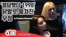 CLC - 칯트키 #51 ('PREMIERE SHOWCASE : CLC' 비하인드)