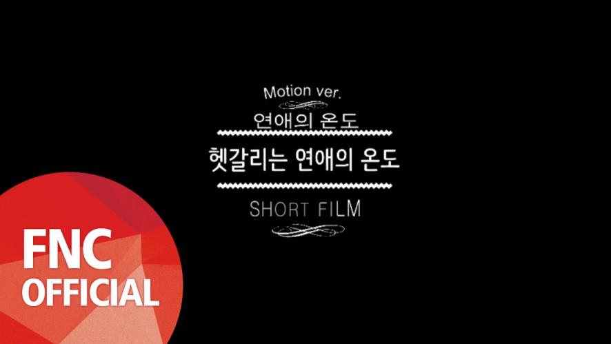CNBLUE (씨엔블루) - 헷갈리는 연애의 온도 SHORT FILM - Motion.ver