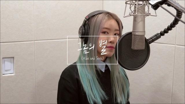 수란(SURAN) 의 선공개 곡 '그놈의 별' 녹음실 LIVE