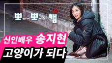 [뽀빠이엔터TV] 신인배우 송지현 고양이가 되다?!!