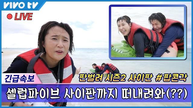 셀럽파이브 판벌려 시즌2 스페셜 - 사이판🏄♀ 개봉박두!