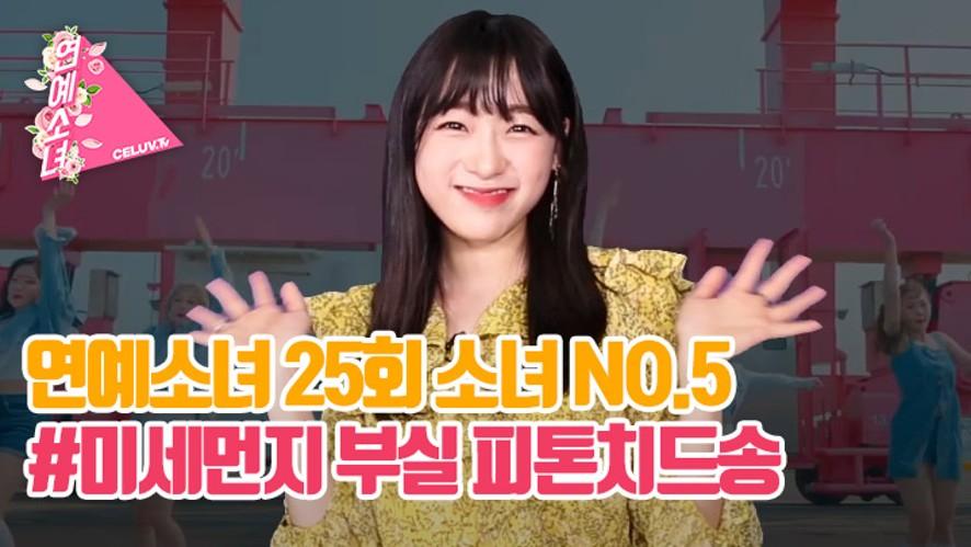 [ENG SUB/연예소녀] EP25. 소녀 NO.5 - 미세먼지 부실 피톤치드송 (Celuv.TV)