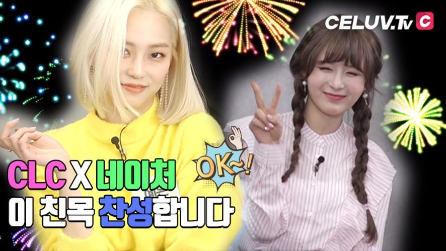 [ENG SUB/I'm Celuv] CLC, 선배미 뿜뿜 모음.zip (Celuv.TV)