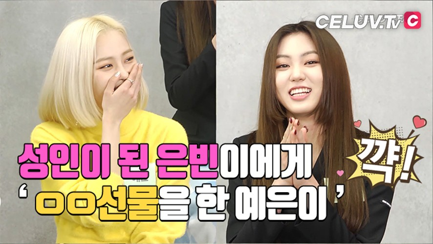 [I'm Celuv] CLC, 은빈이에게 깜짝 선물을 한 예은! (Celuv.TV)