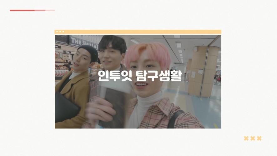 [#인투잇_탐구생활] episode_31 : 아이젝 뮤지컬 비하인드 in 일본