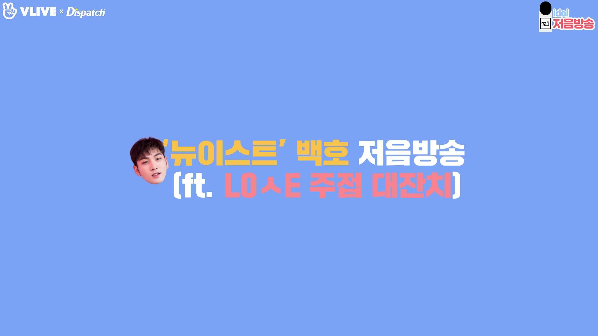 """[ⓓxV] """"무앙이 울어요"""" 저음방송 OPENING CEREMONY (백호 : NU'EST)"""