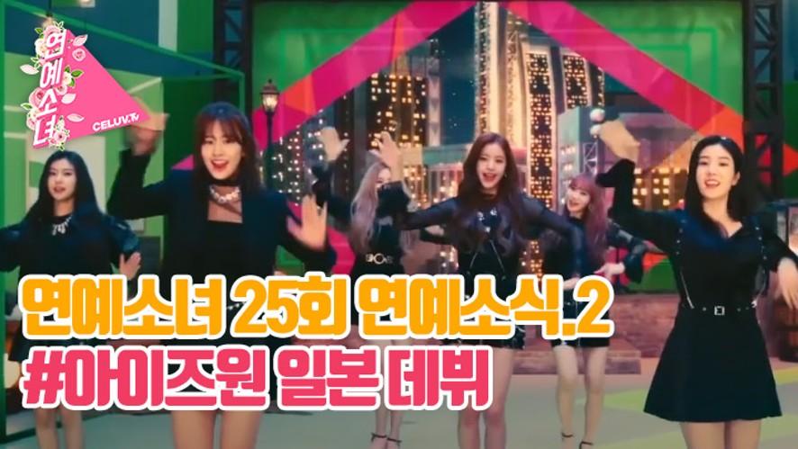 [ENG SUB/연예소녀] EP25. 소녀의 연예소식2 - 아이즈원 일본 데뷔 (Celuv.TV)