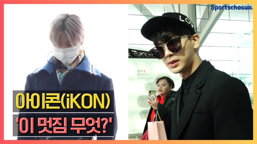 아이콘(iKON) '이 멋짐 무엇?' (Incheon Airport)