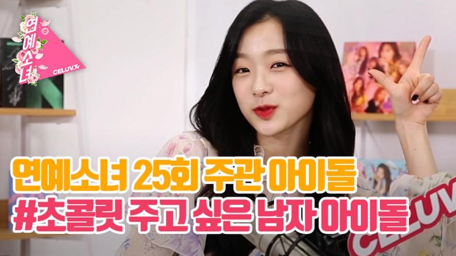 [ENG SUB/연예소녀] EP25. 주관아이돌 - 초콜릿 주고 싶은 남자 아이돌 (Celuv.TV)