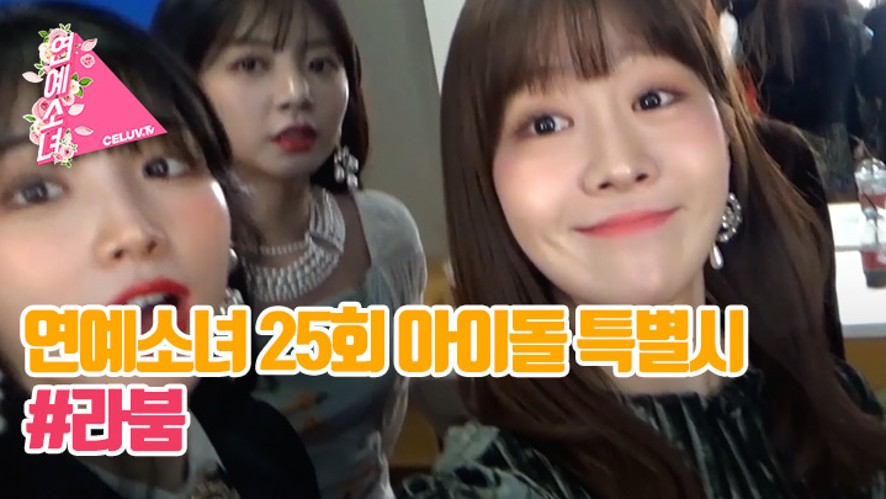 [ENG SUB/연예소녀] EP25. 아이돌 특별시 - 라붐 (Celuv.TV)