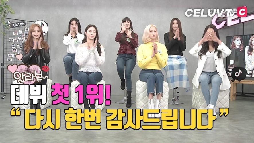 [I'm Celuv] CLC, 데뷔 첫 1위! '우느라 못했던 수상소감' (Celuv.TV)